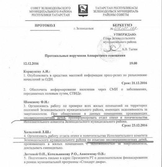 Это Россия, детка Типичная Россия  - document.jpg