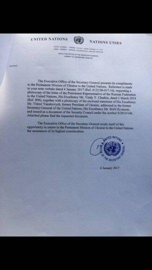 Заявление Януковича из ООН - copy.jpg