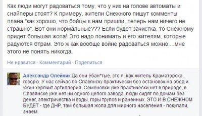 Пару слов про Снежное - Strashno-Zhyt.jpg