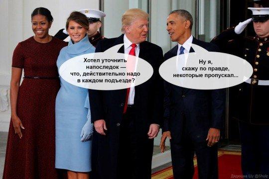 Дональд Трамп вступил в должность 45-го Президента США - 0430399.jpg