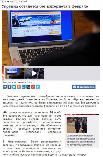 Украину оставят без интернета уже в феврале - internet.jpg