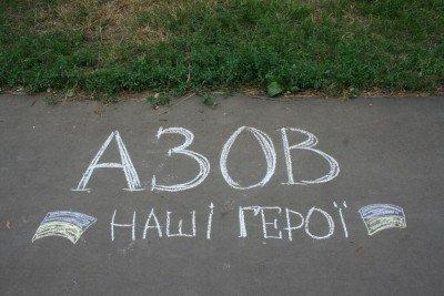АЗОВ - герои Мариуполя  - AZOV.jpg