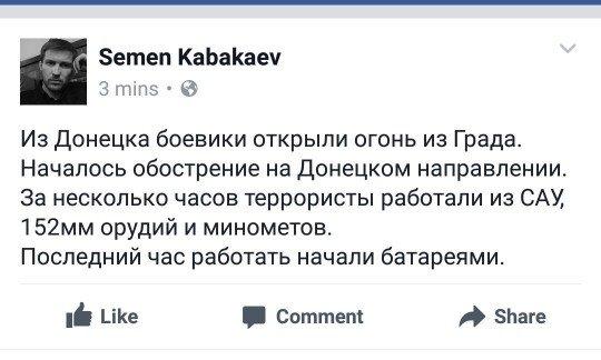 В Донецке ад 27.01.2017 - активизация.jpg