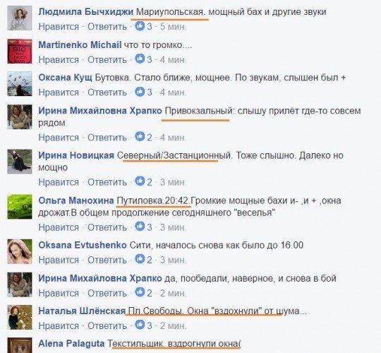 Что происходит в Донецке? - 494939093.jpg