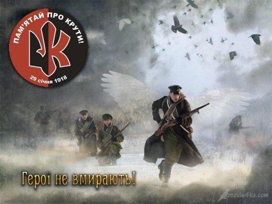 На Украине почтили память героям Крут - Круты.jpg