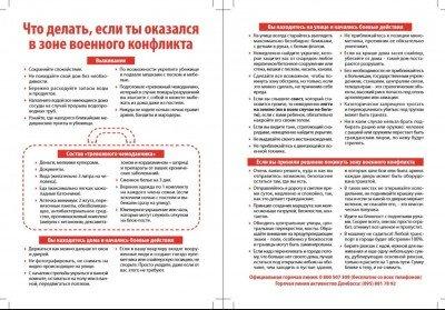 Листовка - Listovka-Konflykt-ATO-Donbass-www-Donbassforum-net.jpg