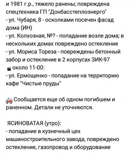 Фронтовые сводки - 2-.jpg