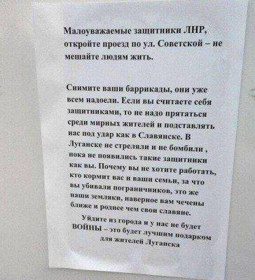 Малоуважаемые защитники ЛНР  - 45034707.jpg
