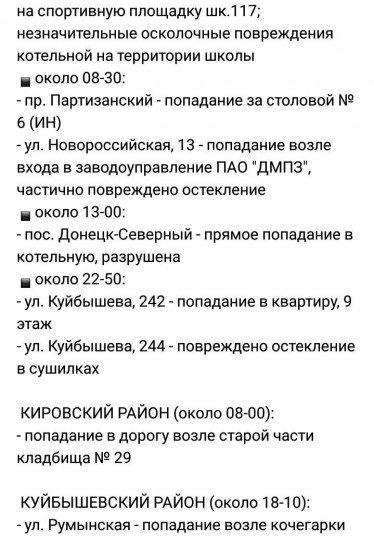 Фронтовые сводки - 4-.jpg