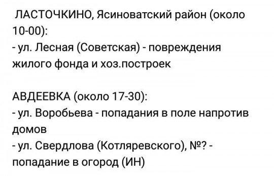 Фронтовые сводки - 5-.jpg