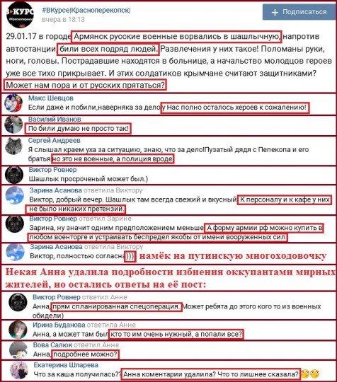 Хроники улучшения жизни в Крыму или Из России с любовью  - 001.jpg
