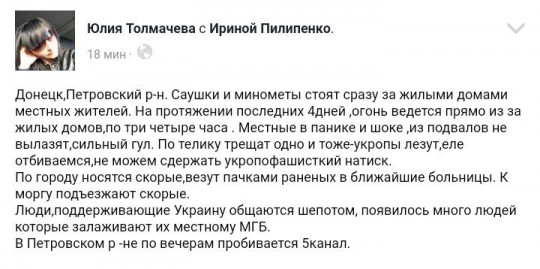 Обстановка в Донецке - 393993.jpg