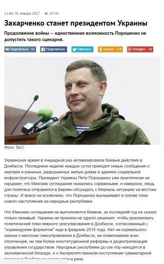 Фейки Российских СМИ - zaher.jpg