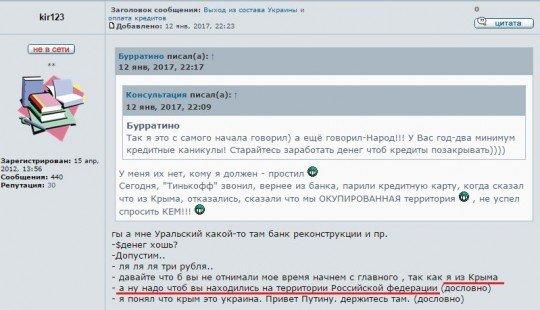 Хроники улучшения жизни в Крыму или Из России с любовью  - кредиты (1).jpg