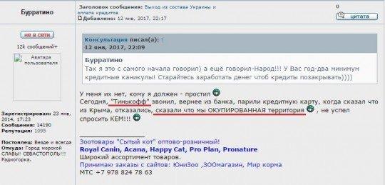 Хроники улучшения жизни в Крыму или Из России с любовью  - кредиты (2).jpg