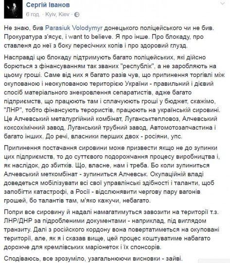 Блокада торговли между оккупированными территориями и Украиной - BLOKada (4).jpg