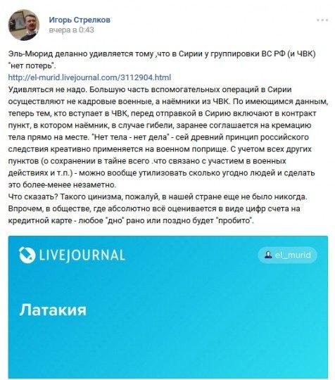 Ополченцы из ДНР и ЛНР: кто они? - Girkin-Krematory.jpg