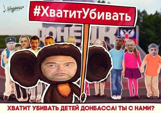 Хватит убивать детей Донбасса  - guivy-donbass (1).jpg