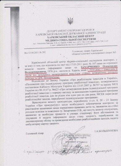 Справка Захарченко - 95488.jpg