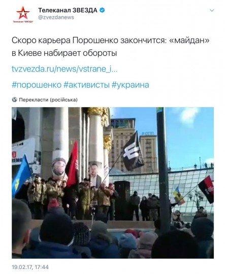 Фейки Российских СМИ - Zvezda-propaganda.jpg