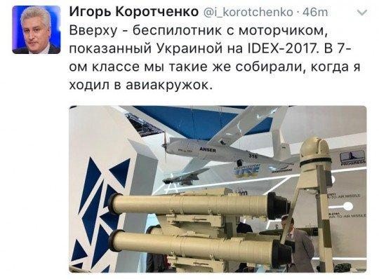 Выставка вооружения IDEX 2017: Укроборонпром представил свои военные разработки - IDEX-2017-Ukraine (4).jpg