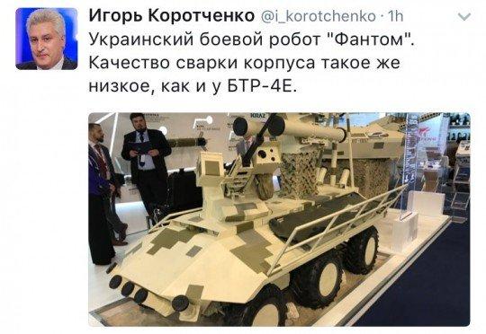 Выставка вооружения IDEX 2017: Укроборонпром представил свои военные разработки - IDEX-2017-Ukraine (5).jpg
