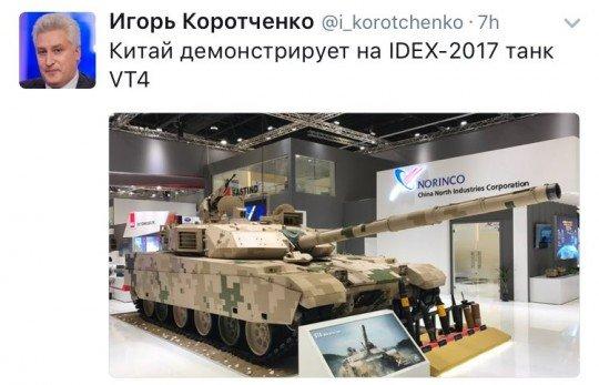 Выставка вооружения IDEX 2017: Укроборонпром представил свои военные разработки - IDEX-2017-Ukraine (6).jpg