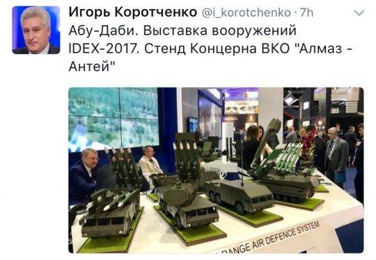 Выставка вооружения IDEX 2017: Укроборонпром представил свои военные разработки - IDEX-2017-Ukraine (3).jpg