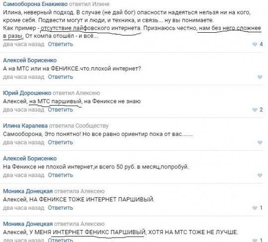 Обстановка в Енакиево, перекличка и важные события в городе - fenigs.jpg