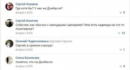 Ополченцы из ДНР и ЛНР: кто они? - 3003 (1).jpg