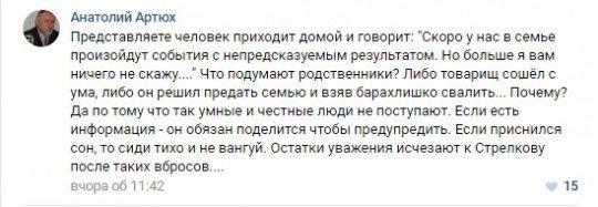 Ополченцы из ДНР и ЛНР: кто они? - 3003 (4).jpg