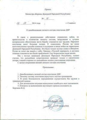 Дембель  - Document-DMB.jpg