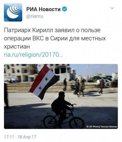 Сирийский аспект - propaganda (1).jpg