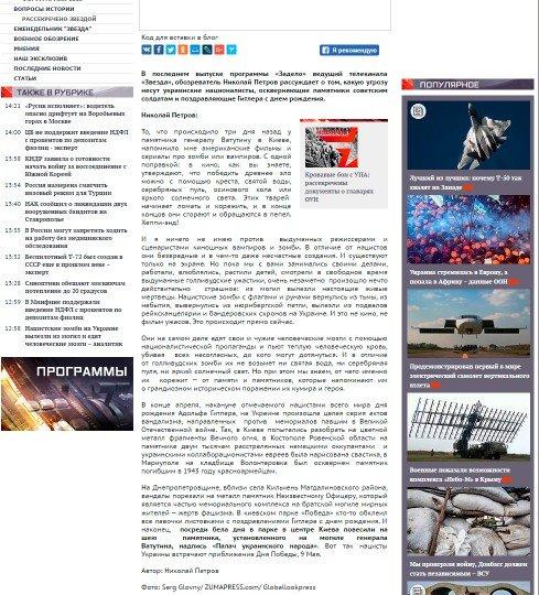 Роспропаганда - 2 - propagandony.jpg