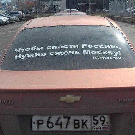 Крах России или Россия в ... - moscow.jpg