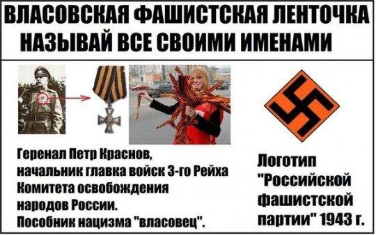 Русская освободительная армия РОА  - 303993.jpg