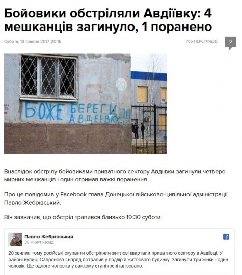 Обстановка в Авдеевке - obstrel-Avdeevka.jpg