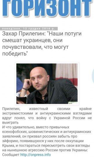 Интервью Захара Прилепина - 0393.jpg