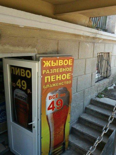 Хроники улучшения жизни в Крыму или Из России с любовью  - жЫвое.jpg