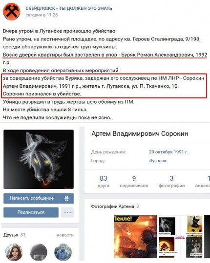 Обстановка в Луганске - debily.jpg