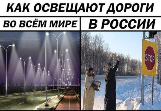Это Россия, детка Типичная Россия  - dorogy.jpg