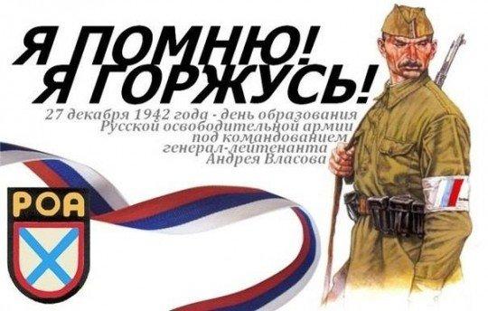 Русская освободительная армия РОА  - roa.jpg