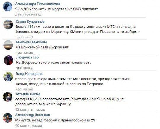 Vodafone эМТээС и ОРДиЛО - mts (1).jpg