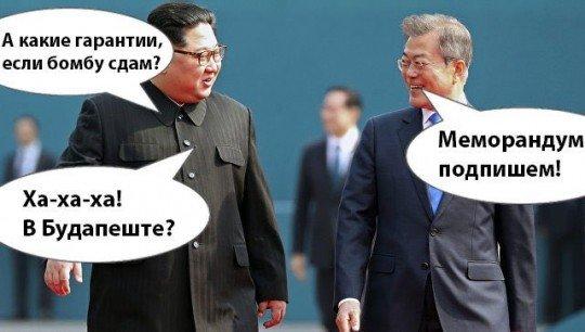 Северная и Южная Кореи взяли курс на объединение - obyedinenye.jpg