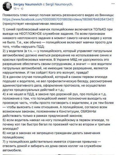 Это Украина, детка Типичная Украина  - polizai (2).jpg