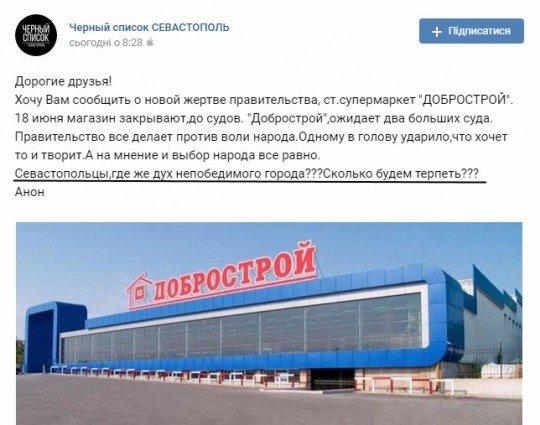 Хроники улучшения жизни в Крыму или Из России с любовью - ver. 3.7 - добрострой.jpg