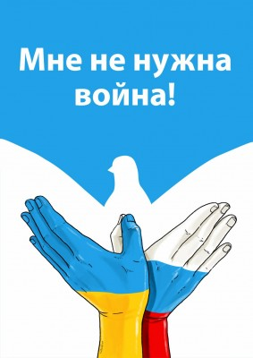 НЕТ ВОЙНЕ  - UKRAINE-RUSSIA-NO-WAR.jpg