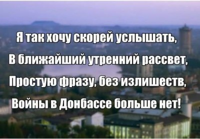 ДОНБАСС ТРЕБУЕТ МИРА  - 0934850394.jpg
