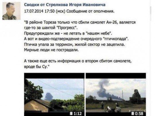 Ополченцы из ДНР и ЛНР: кто они? - privet-girkin.jpg