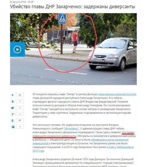 В Донецке уничтожили лидера террористов днр Александра Захарченко - diversanty.jpg